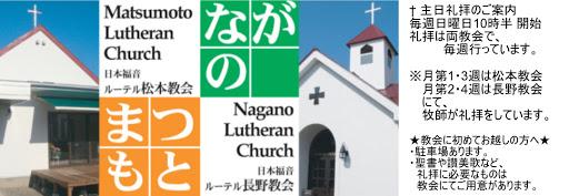 日本福音ルーテル長野教会・松本教会
