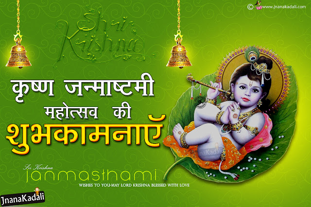 Krishnasthami images quotes greetings in Hindi, Sri Krishnaasthami wallpapers Quotes in Hindi