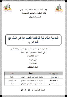 مذكرة ماستر: الحماية القانونية للملكية الصناعية في التشريع الجزائري PDF