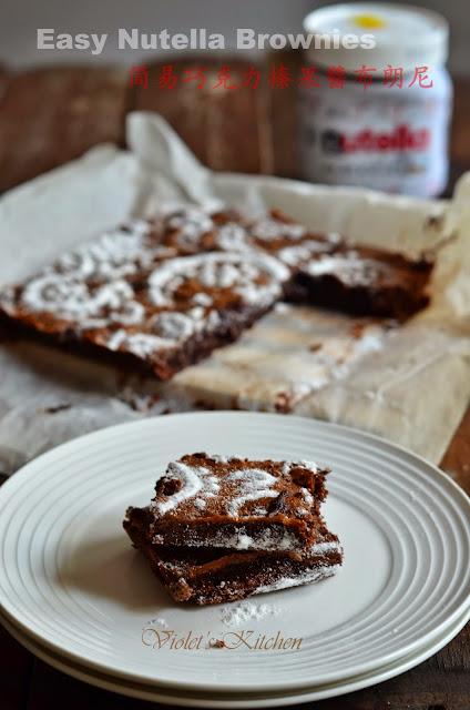 Violet's Kitchen ~♥紫羅蘭的愛心廚房♥~ : 簡易巧克力榛果醬布朗尼 Easy Nutella Brownies