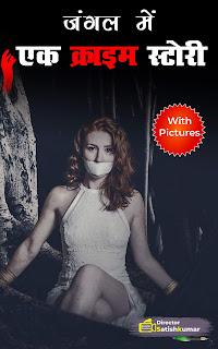 जंगल में एक क्राइम स्टोरी - One Crime Story in the Forest - Hindi Crime Stories