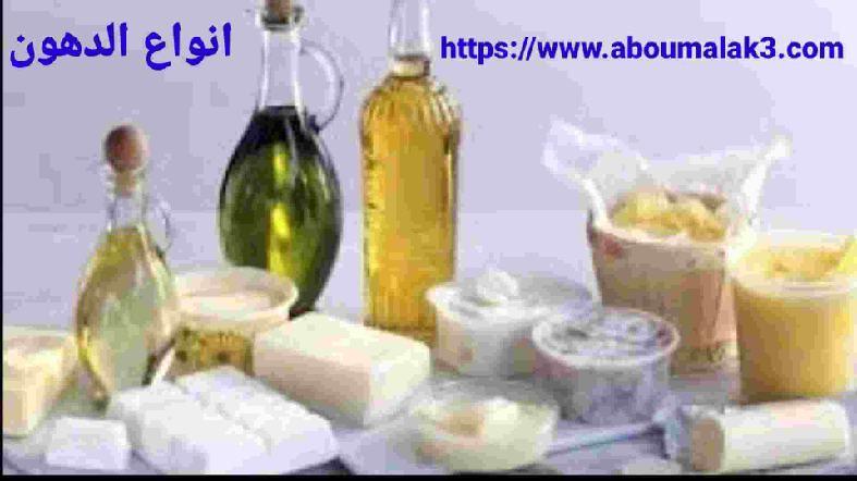 انواع الدهون في الاطعمة: الصحية والضارة