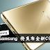 Samsung 将发布全新C9 Pro!看看Samsung有些什么新改变~