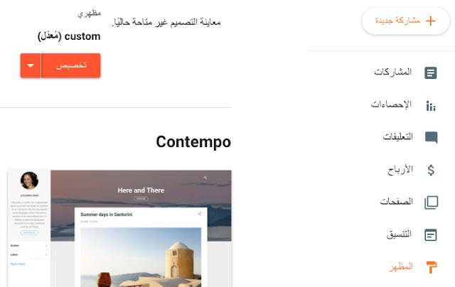 لتعزيز ظهور مدونتك على محركات البحث | اكواد Meta tags | SEO