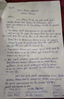 Prerna app के विरोध में प्रभारी हेडमास्टरों ने छोड़ा प्रभार, फतेहपुर जिले के हथगाम ब्लाक की घटना