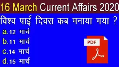 Current affairs today Quiz 15 March 2020