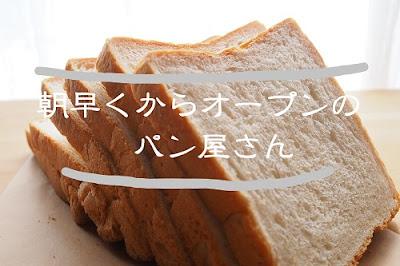 朝早いパン屋さん