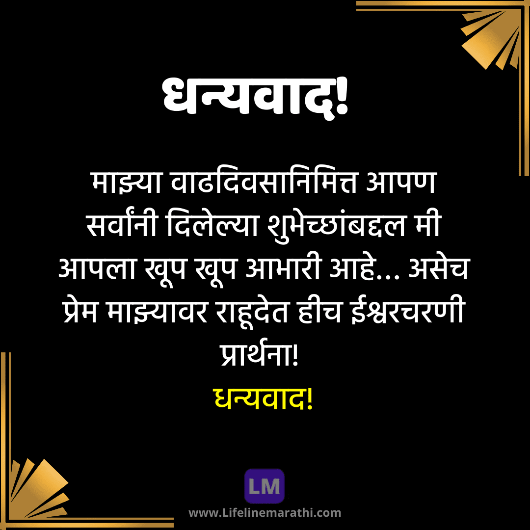 Thank You For Birthday Wishes In Marathi, thank you message for birthday wishes in marathi, thank you sms for birthday wishes in marathi, thank you messages for birthday wishes in marathi, Wish