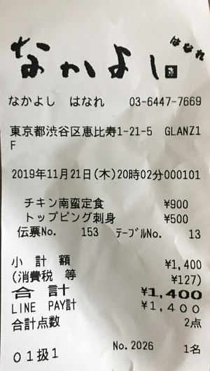 土鍋炊ごはん なかよし はなれ 2019/11/21 飲食のレシート