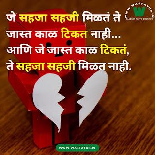 sad relationship status marathi सैड रिलेशनशिप  स्टेटस मराठी