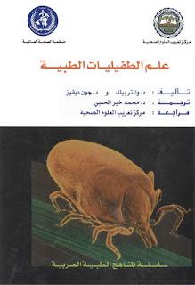 كتاب علم الطفيليات pdf