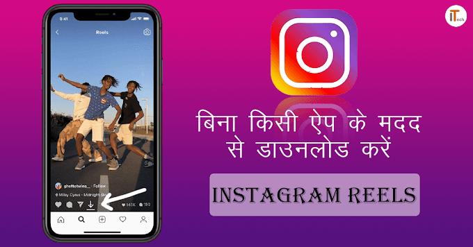 बिना किसी ऐप के instagram reel video download kaise kare
