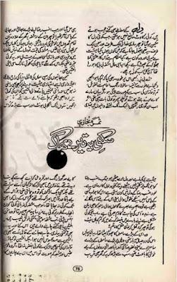 Sakhi ye tere bhag novel by Samra Bukhari