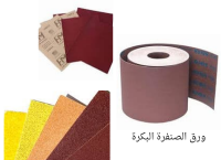 أنواع ورق الصنفرة اليدوية ودرجاتها وطريقة إستخدامها والأماكن التى تباع فيها الصنفرة