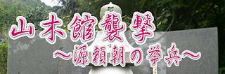 山木館襲撃〜源頼朝の挙兵〜