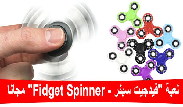 لعبة Fidget Hand Spinner مجانا على جوالك