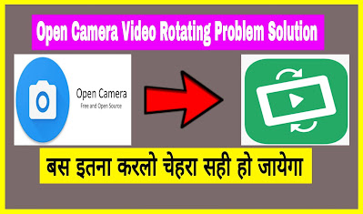 Open Camera Video Rotating Problem Solution