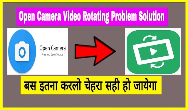 Open Camera Video Rotating Problem Solution | Use Microphone in Android