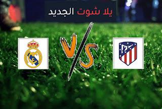 نتيجة مباراة اتلتيكو مدريد وريال مدريد اليوم في الدوري الاسباني