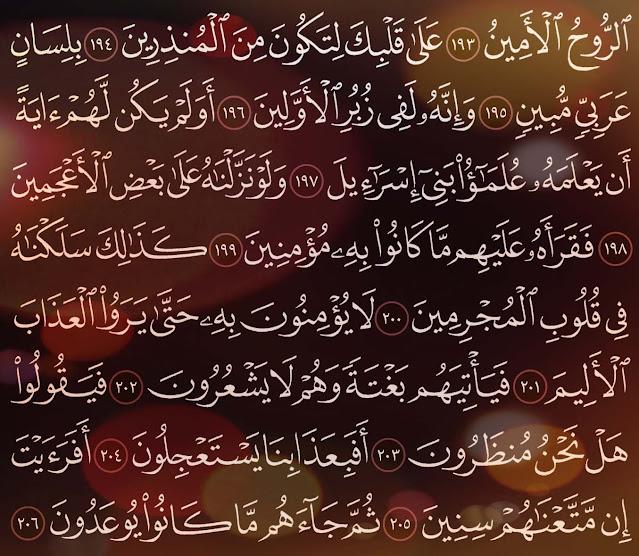 شرح وتفسير سورة الشعراء surah Ash-Shu'ara ( من الآية 184 إلى الاية 206 )