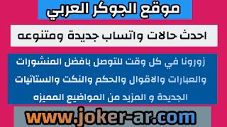 احدث حالات واتساب جديدة ومتنوعه 2021 - الجوكر العربي