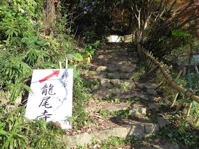 禅宗 龍尾寺 参道入口付近