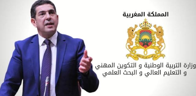 بلاغ جديد من وزارة التربية الوطنية 02.10.2021