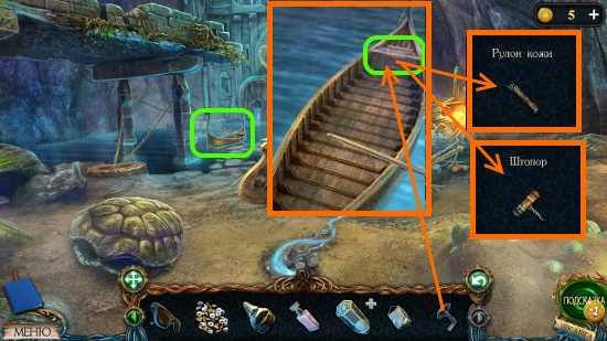 в ящике на лодке вынимаем рулон кожи и штопор в игре затерянные земли 3