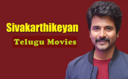 sivakarthikeyan-telugu-movies-list