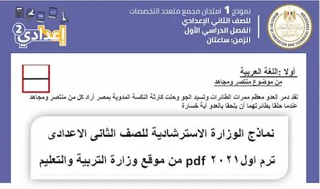 نماذج الوزارة الاسترشادية للصف الثانى الاعدادى ترم اول2021 pdf من موقع وزارة التربية والتعليم