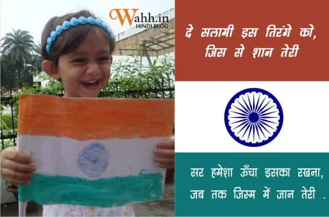 India-Independence-day-shayari
