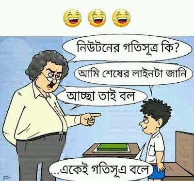Bengali Funny Photo For Facebook - Valobasa