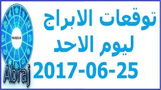 توقعات الابراج ليوم الاحد 25-06-2017