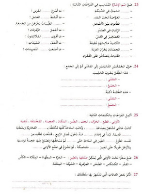 تمارين لمراجعة الفصل الثالث في مادة اللغة العربية السنة الثالثة ابتدائي الجيل الثاني