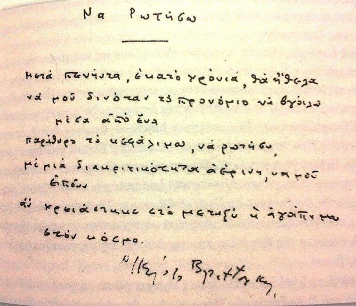 Νικηφόρος Βρεττάκος – Ποιήματα – xyth.gr