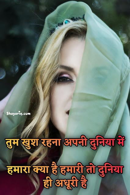 Hindi heart broken shayari