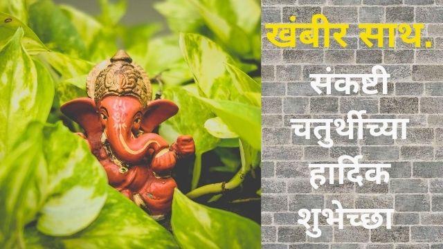 Sankashti-Chaturthi-Images-In-Marathi