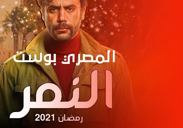 مسلسل النمر - محمد إمام