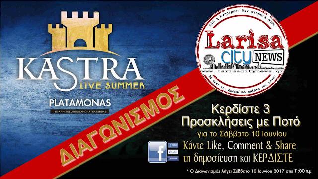 ΔΙΑΓΩΝΙΣΜΟΣ: Η larisacitynews.gr σε πάει για ποτό στο KASTRA LIVE SUMMER {featured}