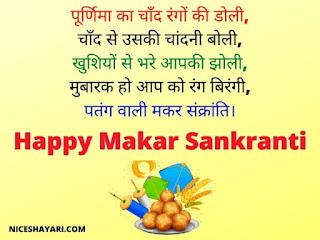 Happy Makar Sankranti Shayari in Hindi