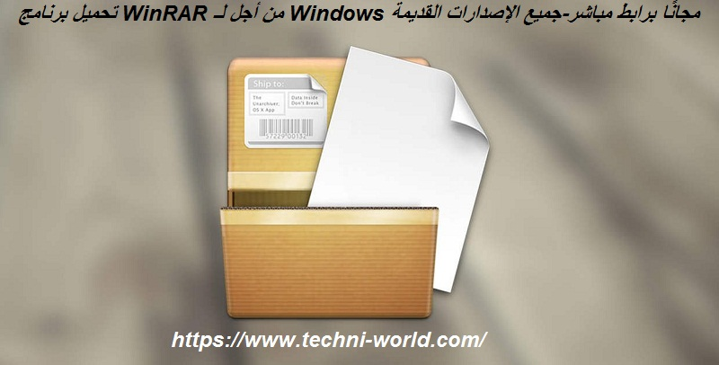 WinRAR الوينرار نسخ 32 و 64 بت WinRAR الوينرار نسخ 32 و 64 بت
