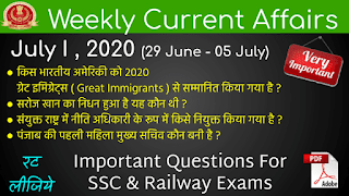 Weekly Current Affairs July 1st week In Hindi