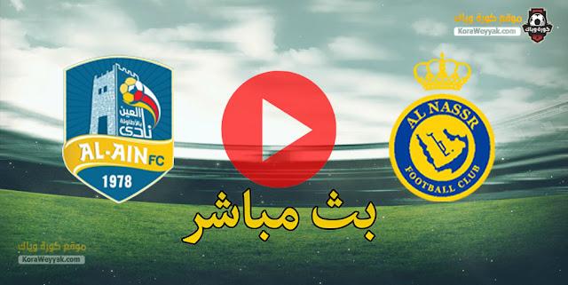 نتيجة مباراة النصر والعين السعودي اليوم الجمعة 8 يناير 2021 في الدوري السعودي