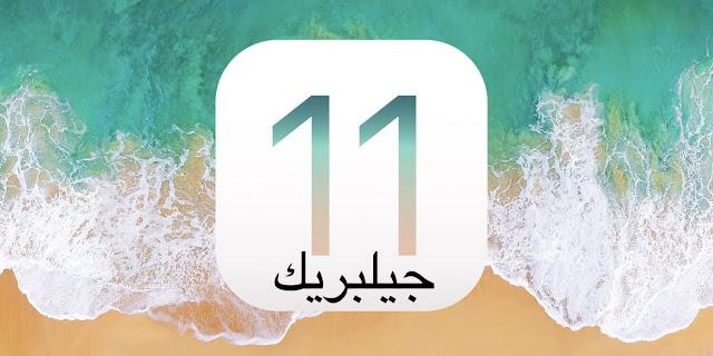 3 ادوات جيلبريك iOS 11 محتمل اطلاقها هذا الشهر