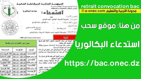 سحب استدعاءات بكالوريا 2021 bac.onec.dz، موقع الدراسة الجزائري