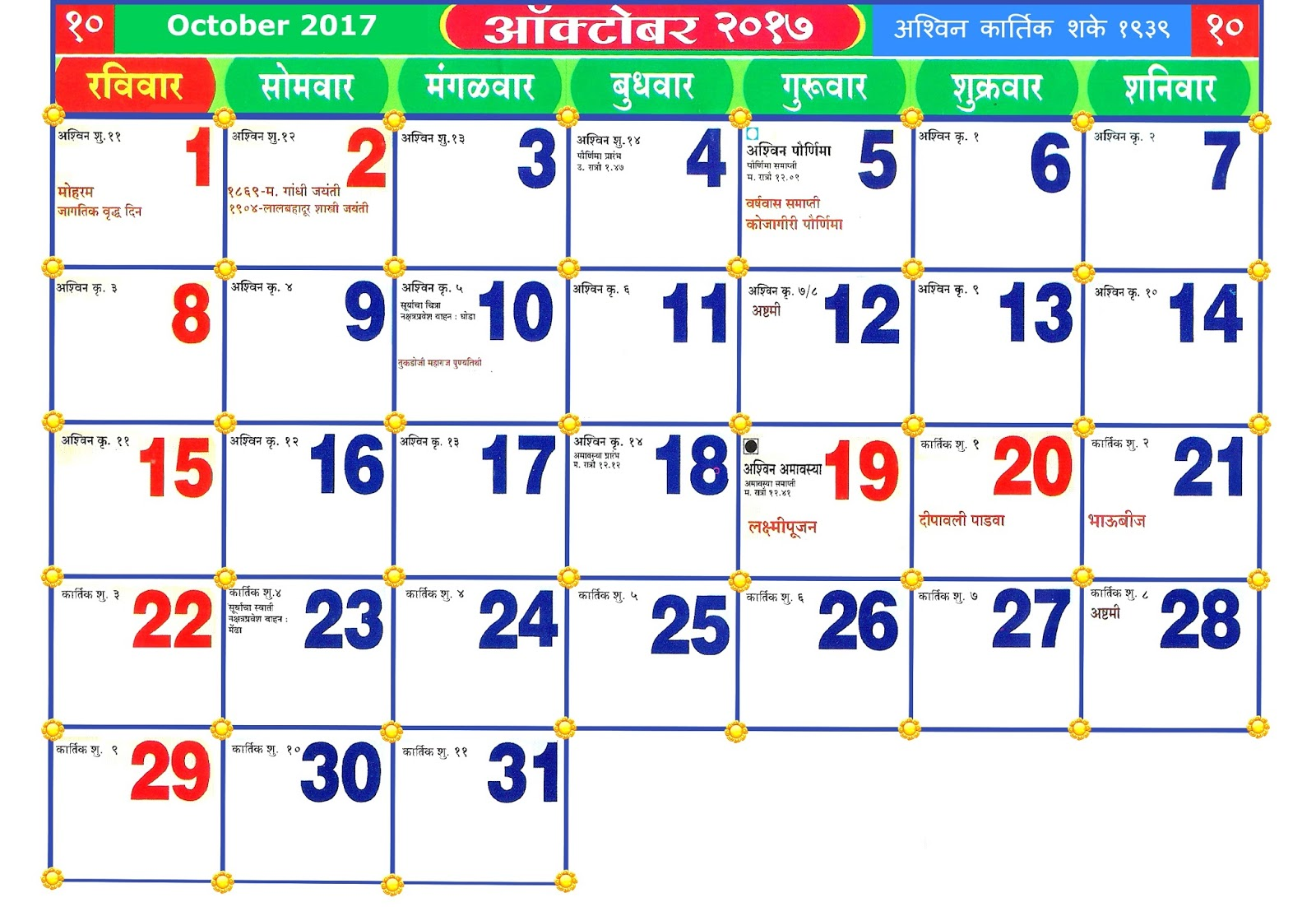 October 2017 Calendar Kalnirnay | Calendar Printable 2017