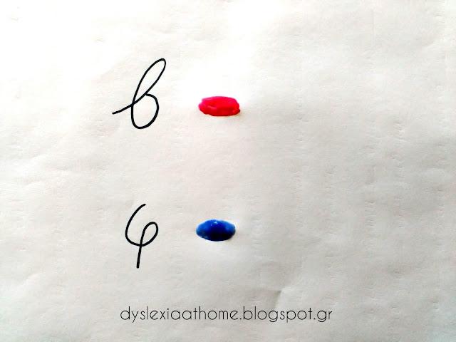 διάκριση, φ,β,μπατονέτες,χρώματα,δυσλεξία