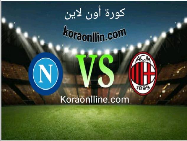 مباراة ميلان مع نابولي