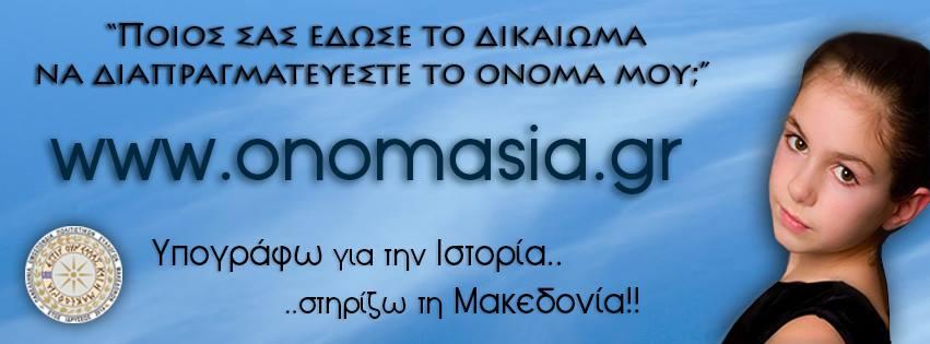 Μακεδονία σημαίνει Ελλάδα – Υπογράφω για την Μακεδονία