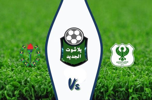 نتيجة مباراة سموحة والمصري البورسعيدي اليوم بتاريخ 01/02/2020 الدوري المصري